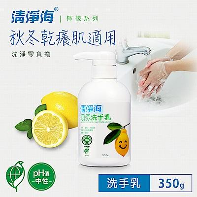 清淨海 環保洗手乳(檸檬飄香) 350g