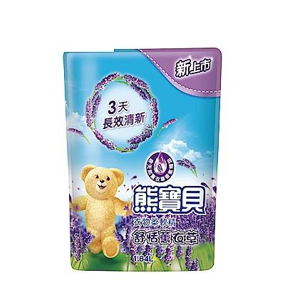熊寶貝 衣物柔軟精-舒恬薰衣草香(補充包1.84L)