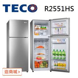(福利品)東元 239(L)雙門冰箱
