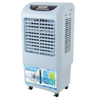 大家源30L 勁涼負離子遙控空調水冷扇(水藍)TCY-8905