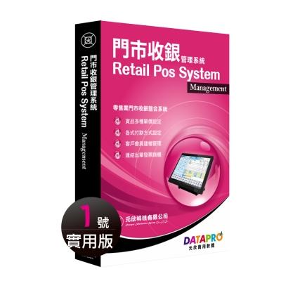 元欣門市收銀-1號-管理系統-實用單機版