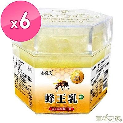 草本之家-冷凍蜂王乳蜂王漿500克X6盒