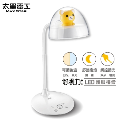 太星電工 好視力LED小熊護眼檯燈