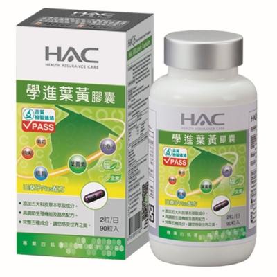 《HAC》學進葉黃膠囊(90粒)