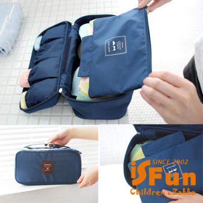iSFun 長方手提 防水內衣收納包 三色可選