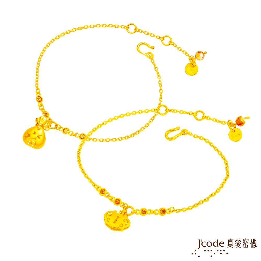 J'code真愛密碼 平安鎖黃金手鍊+聚福袋黃金手鍊