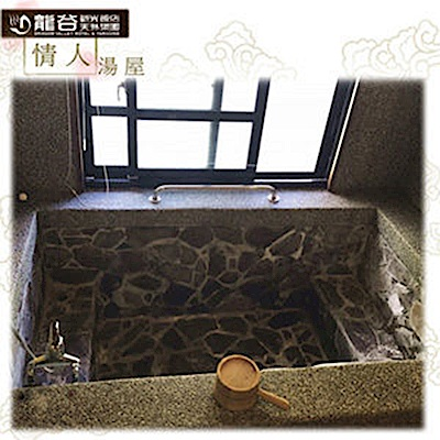 (台中谷關)龍谷觀光飯店 情人湯屋2hr