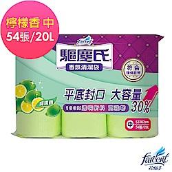 驅塵氏 香氛清潔袋-檸檬香-中(20Lx3捲入)