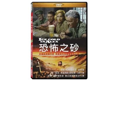 恐怖之砂-DVD
