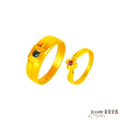J'code真愛密碼 守護幸福黃金成對戒指