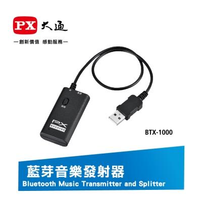 PX大通BTX-1000音樂發射器