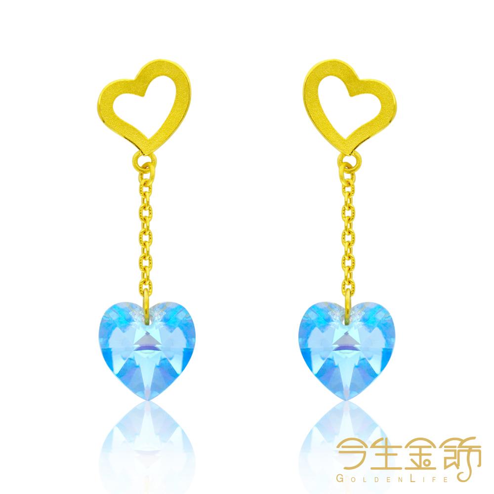 今生金飾 心藍耳環 時尚黃金耳環