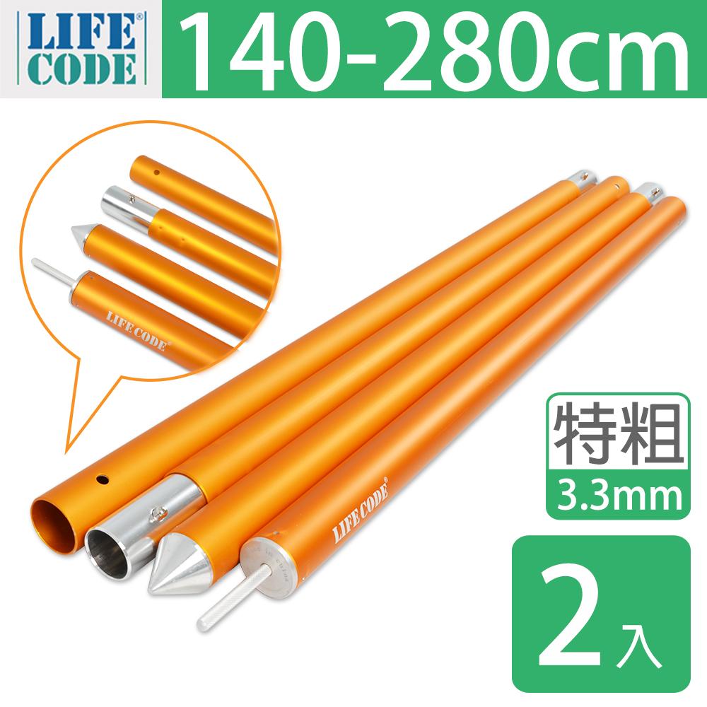 LIFECODE 鋁合金四截伸縮營柱桿(140-280cm)3.3cm特粗款 2入-金黃色