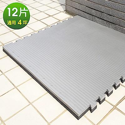 Abuns 百大特厚4CM黑灰雙色榻榻米紋運動地墊-12片(適用4坪)