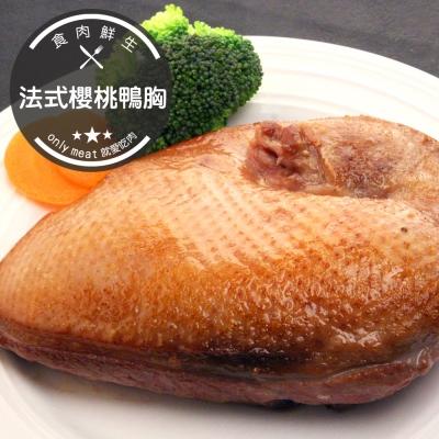 食肉鮮生 法式櫻桃鴨胸(2片裝/每包950g)(任選)