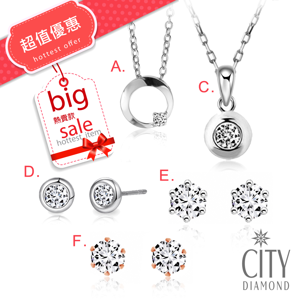 City Diamond引雅 簡單款5-10分鑽耳/鑽墜只要4999