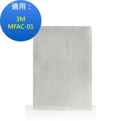 Originallife 可水洗空氣清淨機濾網 適用3M:MFAC-01