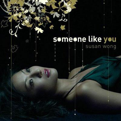 Susan Wong - 像你的人 CD