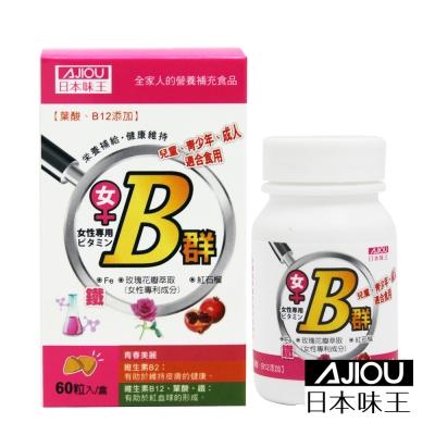 日本味王女用維生素B群 加強錠(60粒/盒)
