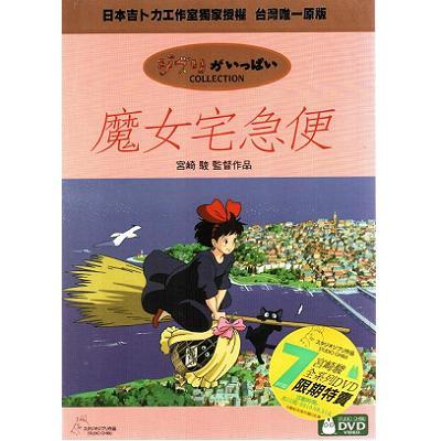 宮崎駿卡通動畫系列 ~ 魔女宅急便雙碟版DVD