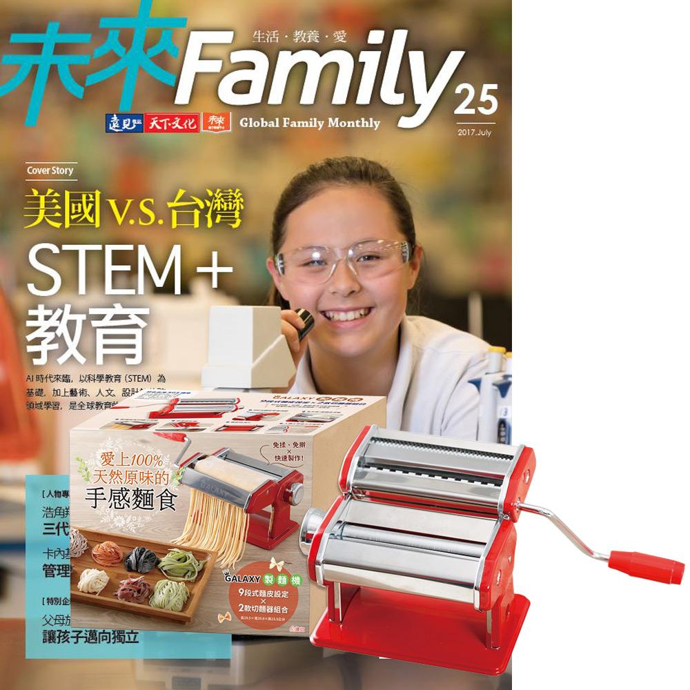 未來Family(1年12期) 贈 愛上100%天然原味的手感麵食X【Galaxy製麵機】