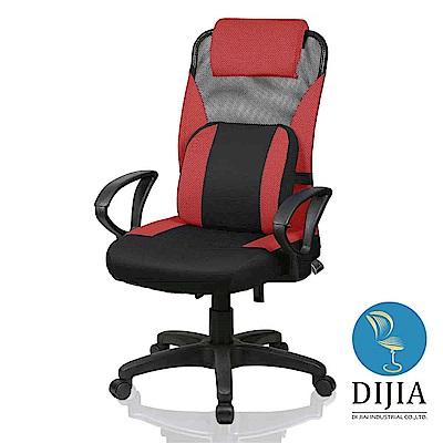 椅子夢工廠 經典舒壓護腰辦公椅/電腦椅(八色任選)