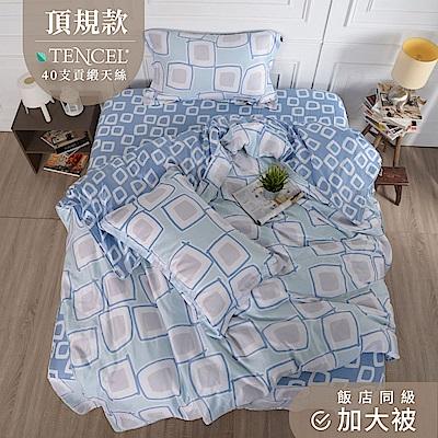 夢工場 似雲繾綣天絲頂規款四件套鋪棉床罩組-雙人