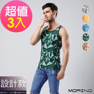 男內衣 設計師聯名-幾何迷彩時尚運動背心(超值3件組) MORINO