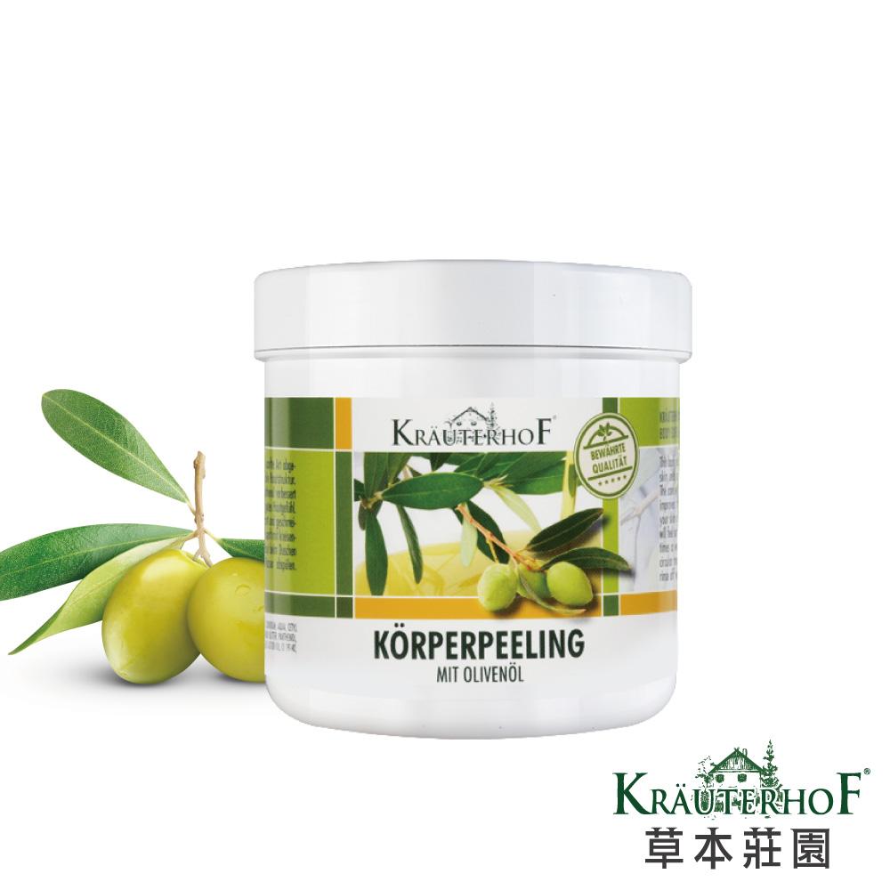 德國 歐森-草本莊園 橄欖油賦活身體乳(250ml)