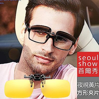 seoul show首爾秀 小方形墨鏡夾片太陽眼鏡掛片 夜視黃片