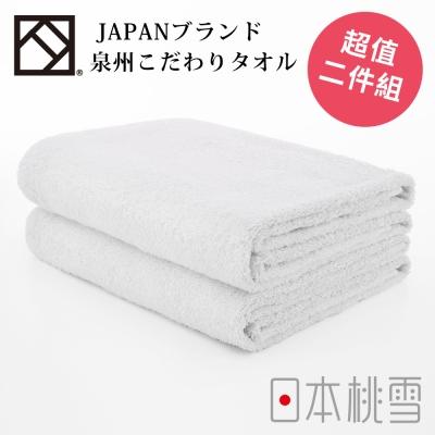日本桃雪上質浴巾超值兩件組-白色