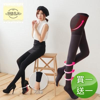 神襪密碼 300丹天鵝絨機能美腿漸進式壓力彈性褲襪-買一送一(款式任選)