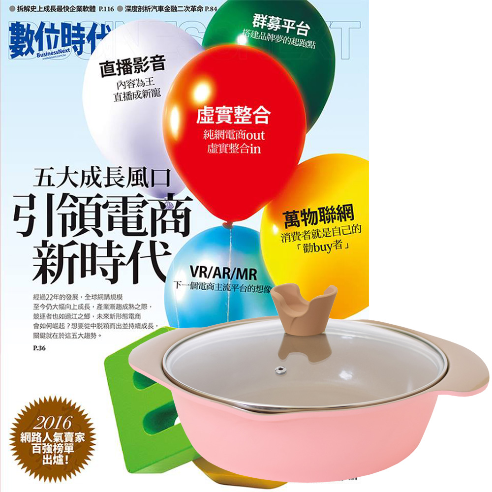 數位時代 (1年12期) 贈 頂尖廚師TOP CHEF玫瑰鑄造不沾萬用鍋24cm