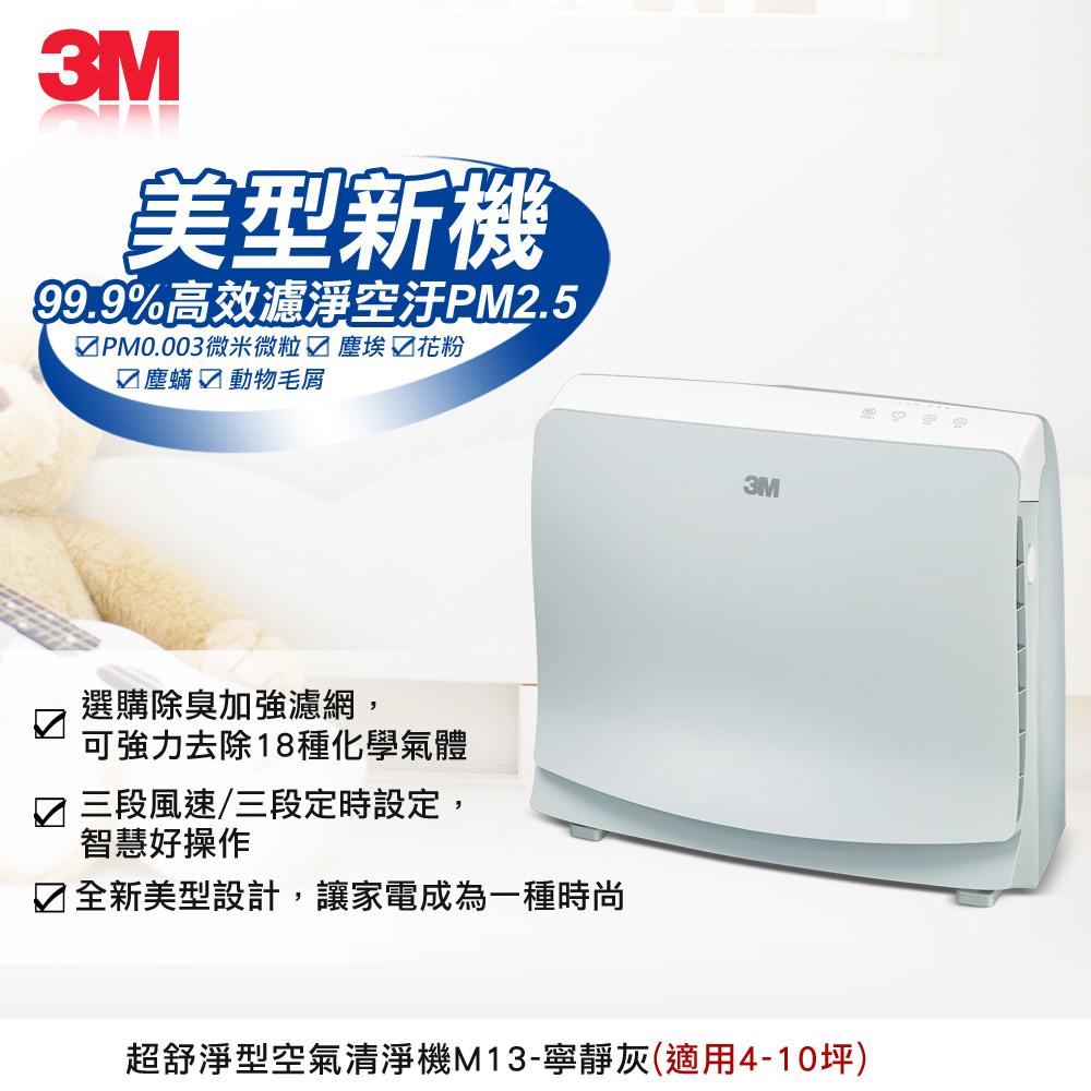 3M 8坪 淨呼吸空氣清淨機 FA-M13