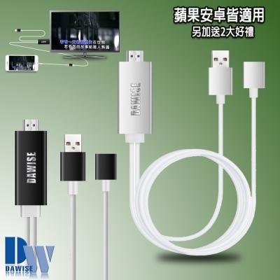 DAWISE HM31超清款 安卓/蘋果兩用HDMI鏡像影音線(加送2大好禮)