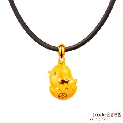 J'code真愛密碼 進寶雞黃金墜子 送項鍊