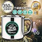 YOKOZUNA 頂級316不鏽鋼加厚口杯350ml
