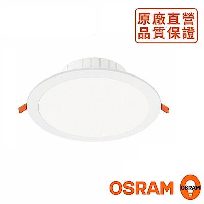 歐司朗OSRAM 2017年新款 晶享LED 15.5W 崁燈/嵌燈-自然光