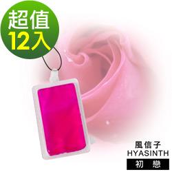 風信子HYASINTH專利薄膜飄香片_12入