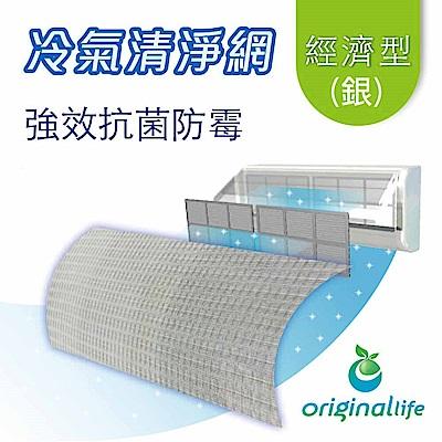 Originallife 可水洗冷氣抗菌濾網57x115cm(經濟型)