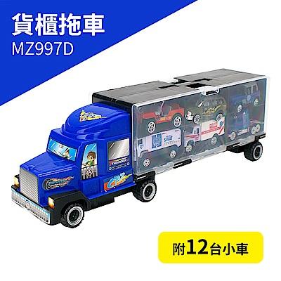 兒童玩具 貨櫃拖車 附12台小車 藍色 MZ997D