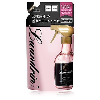 日本朗德林Laundrin香水系列芳香噴霧補充包320ml-典雅花香