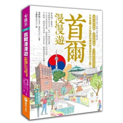 首爾漫漫遊:只有首爾人才知道的60種地鐵漫遊玩法大公開!