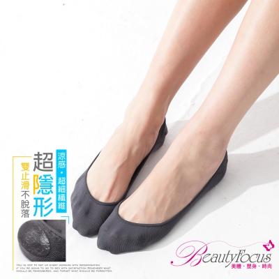 BeautyFocus台灣製涼感凝膠止滑隱形襪(素面款-深灰)