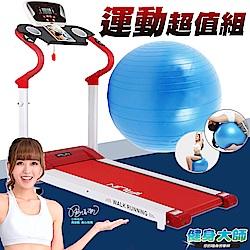 【健身大師】 全新組合跑步機搭瑜珈球超值組-熱情紅