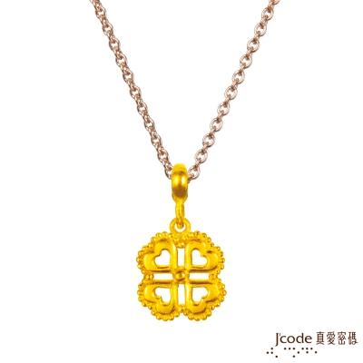 J'code真愛密碼 處女座-四葉幸運草黃金墜子 送項鍊
