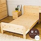 時尚屋 沙羅3.5尺白松木實木加大單人床-實木床板