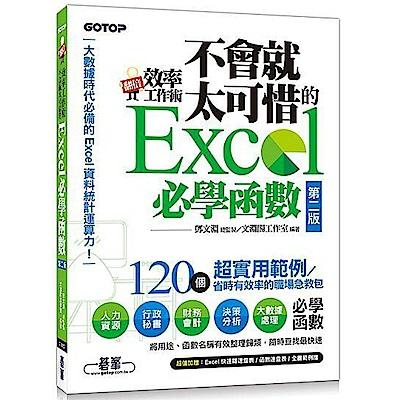 翻倍效率工作術:不會就太可惜的 Excel 必學函數(第二版) (大數據時代必備的資料統計