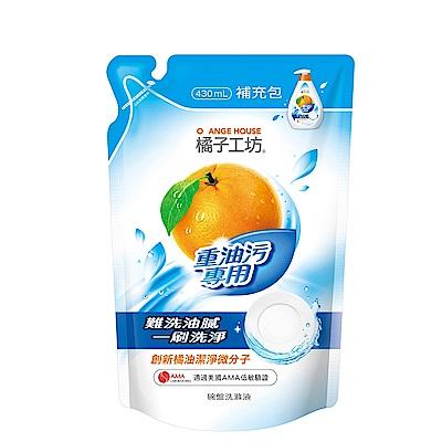 橘子工坊 重油汙碗盤洗滌液補充包430ml /包