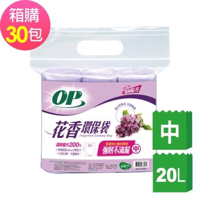 OP花香環保袋-薰衣草(中) 30包/箱